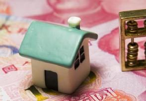 9月1日起买房取消低首付是真的吗 来看最新消息