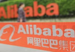 阿里巴巴创港股上市以来新低 最新股价多少?