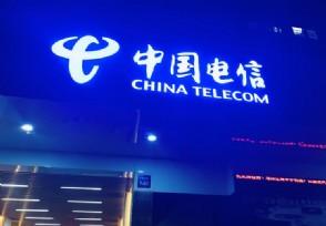 中国电信上市时间是什么时候 发行价是多少?