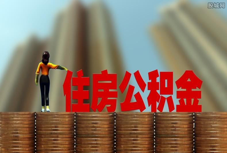 公积金补缴后能申请贷款吗 揭申请公积金贷款规定