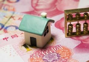 关于房贷一线城市有大动作利率又有变化?