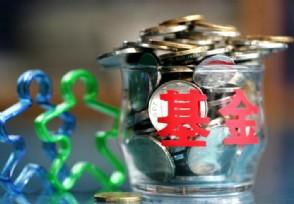 基金发放红利对投资者有什么好处 是好事吗?