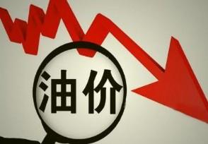 油价调整最新消息 广东92号汽油今日价格是多少