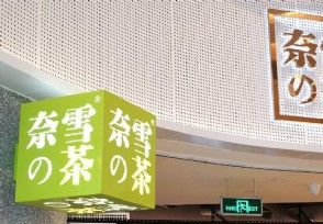 奈雪的茶回应被罚 公司股票走势受影响吗?
