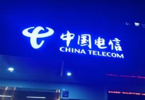 中国电信连续两日一字跌停 究竟什么情况?