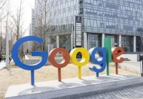 谷歌允许员工申请永久居家办公 工资将降低25%