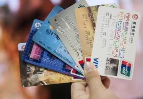 信用卡降额一年降几次 什么原因才会导致如此?