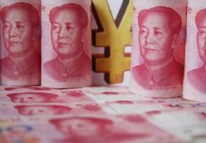 中国中等收入群体已超4亿 期待早日实现共同富裕