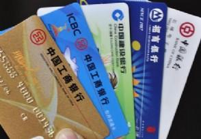 信用卡刷卡次数怎么查询 这几种方法帮到你!