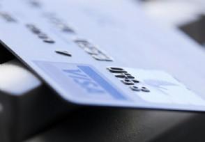 信用卡被限额了怎么解决 这两种情况持卡人要看清