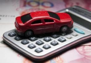车贷逾期怎么协商还款 两大处理方法可以借鉴