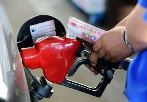 油价再上调!加满一箱多花5.5元 车主们赶紧囤油