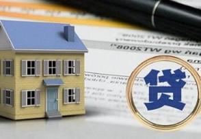 买房贷款公积金额度不够怎么办 可以与商业贷款组合