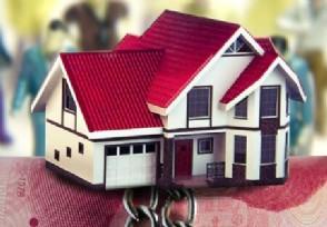 房贷被拒最晚多久通知 还能继续申请吗