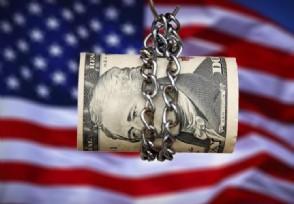 美财政部:美国或将于10月拖欠国债 说明了什么?