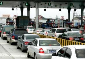 中秋节高速是否免过路费 2021免费时间通知
