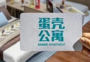 蛋壳公寓被强制执行1.4亿 租客和房东等总部维权