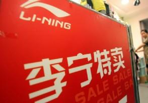 李宁是国企还是私企 最大股东是谁?