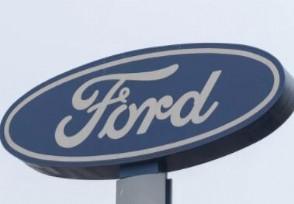 福特终止印度汽车制造业务 损失这么大