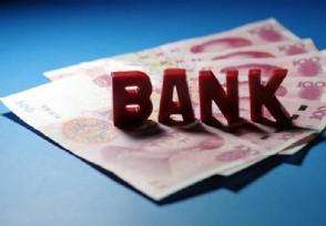银行贷款违约金收取标准 原来这么高!