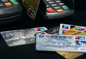 2021信用卡还不上有什么后果 你知道了吗?
