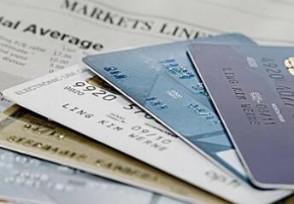信用卡里的溢缴款怎么处理 来看一下处理的方法