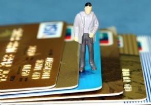 信用卡降额会上征信吗 这三种情况要注意!