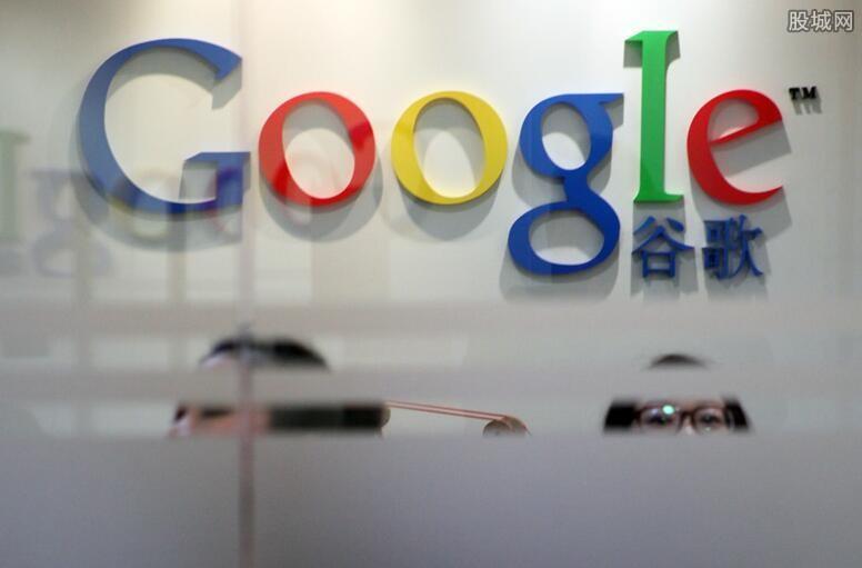 谷歌被处罚
