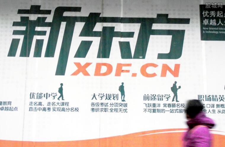 新东方在线K12业务关停