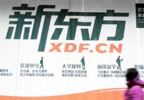 新东方在线K12业务关停或裁4千教师 赔偿金额很高
