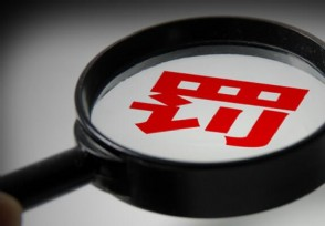 华晨集团被罚款5360万处罚原因是什么?