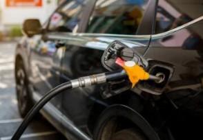 国内油价或上调新一轮油价调整上调多少?