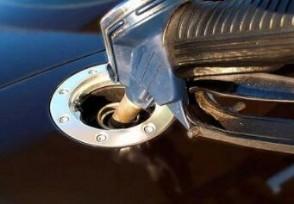 节前油价上涨加满一箱将多花3.5元今晚上调