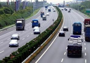 2021中秋节免高速费吗交通运输部这样安排