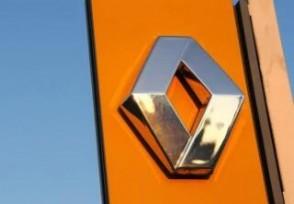 雷诺计划在法国裁员帮助公司向电动汽车行业转型