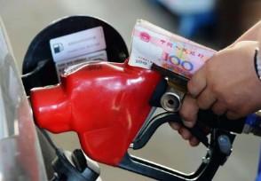 节前油价上涨加满一箱将多花3.5元上调多少钱
