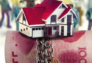多地房贷收紧动作不断怎么回事?是银行没有钱了吗