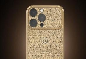 史上最贵iPhone13贵在哪里?