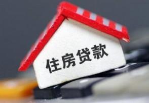 年底会暂停房贷业务吗 最新通知房贷正常放款