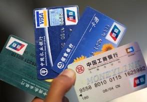 疫情信用卡逾期三个月会有什么后果 持卡人注意了