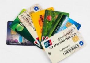 信用卡封卡怎么解除?有这些方法操作简单