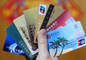 银行卡注销了还能恢复吗银行这样规定