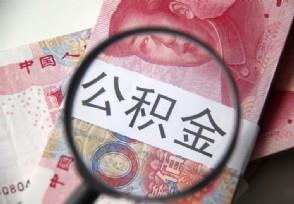 缺钱怎么把公积金提取出来来看最新提取方法