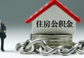 公积金贷款逾期有罚息吗会产生什么后果?