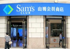 山姆会员店全国有几家?没有会员卡可以进去吗