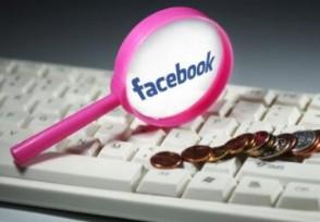 15亿脸书用户数据被黑客出售 现史上最严重宕机