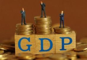中国前三季度国内生产总值GDP增长多少?