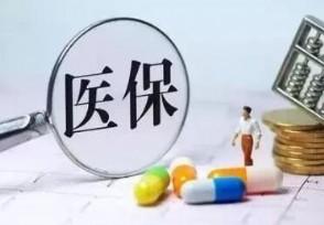 医保卡可以跨省买药吗职工们要注意了