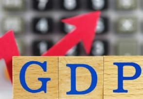 今年前三季度GDP同比增长9.8%经济稳中加固