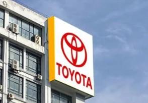 """受""""缺芯""""困扰丰田再削减产量接近百万辆"""